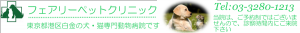 フェアリーペットクリニック 東京都港区白金の犬・猫専門動物病院です